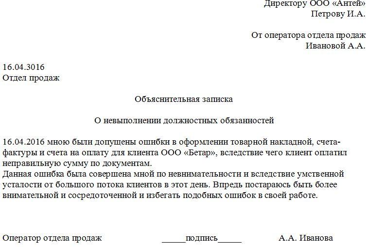 объяснительная записка о невыполнении должностных обязанностей образец