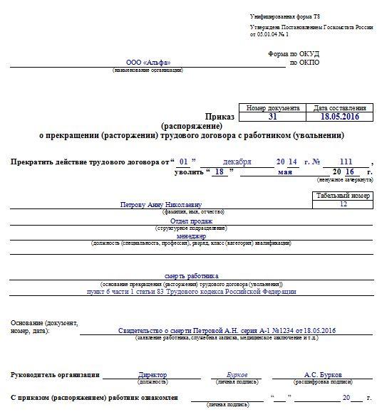 приказ об увольнении по смерти работника образец - фото 10