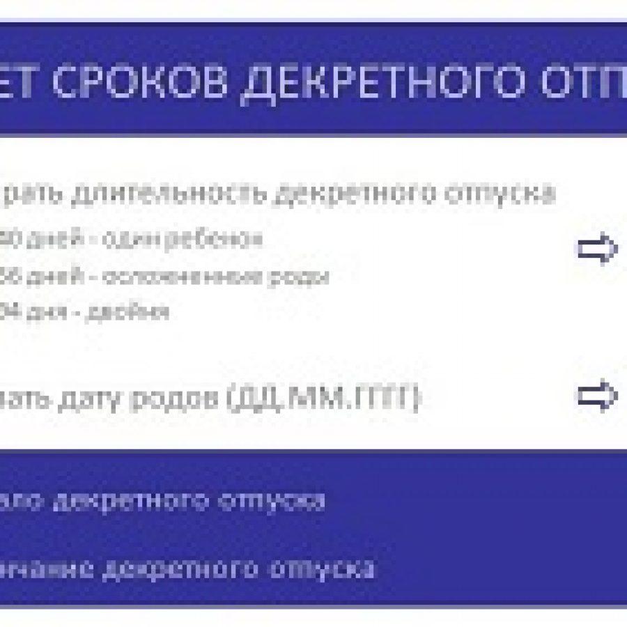 Калькулятор для расчета сроков декрета