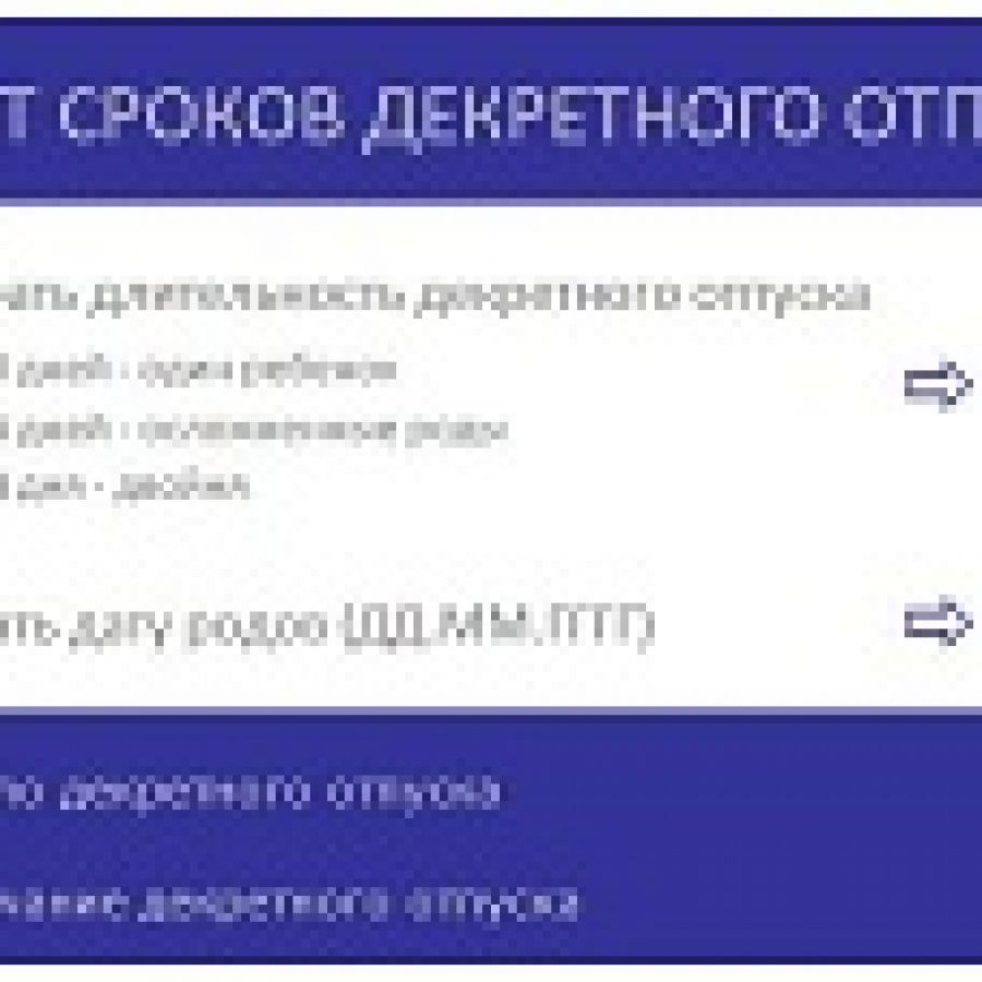 Калькулятор расчета сроков декрета